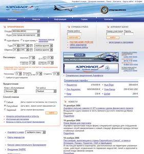 Авіаквитки санкт петербург аерофлот